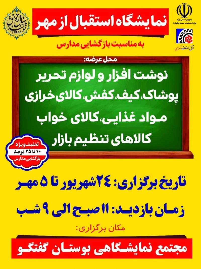 نمایشگاه استقبال از مهر، نوشت افزار، لوازم التحریر، پوشاک، کیف، کفش، مواد غذایی و کالای خواب بوستان گفتگو تهران 98