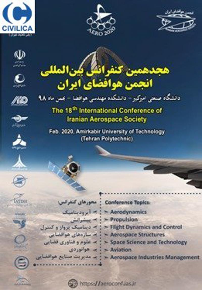 کنفرانس انجمن هوافضای ایران تهران 98