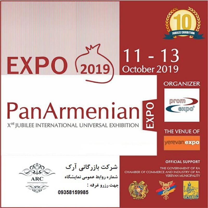 نمایشگاه ایروان ارمنستان - پاویون محصولات ایرانی 2019