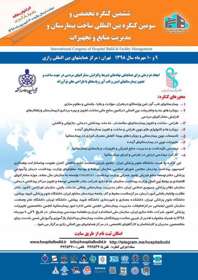 کنگره ساخت بیمارستان و مديريت منابع و تجهيزات برج میلاد تهران 98