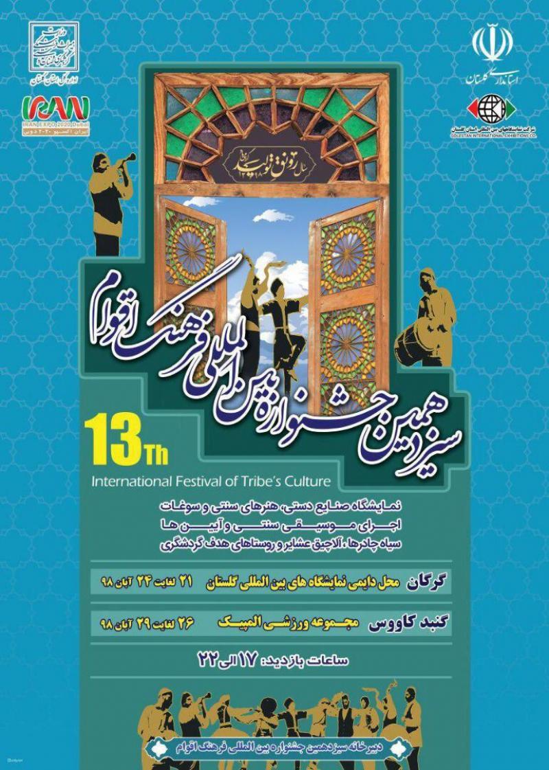 جشنواره فرهنگ اقوام ایران زمین گرگان 98