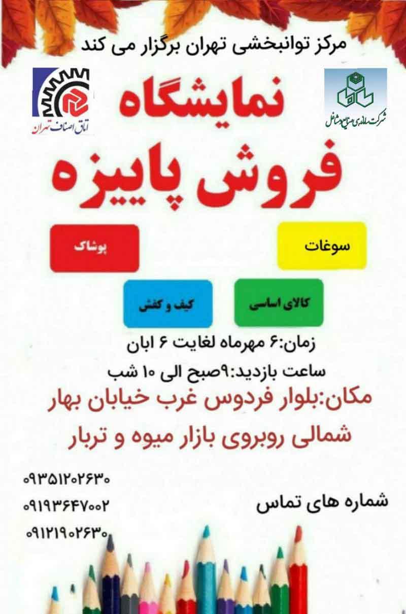 نمایشگاه فروش پاییزه تهران 98