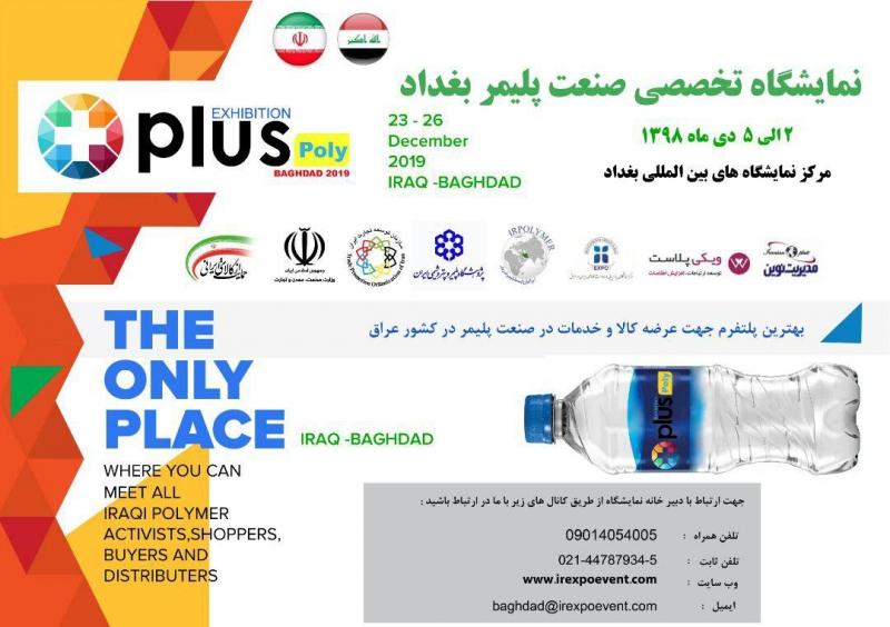 نمایشگاه تخصصی صنعت پلیمر و پلاستیک بغداد عراق 2019