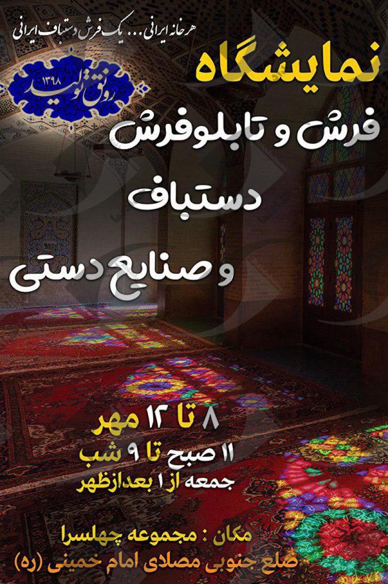 نمایشگاه فرش و تابلو فرش دستباف و صنایع دستی چهلسرای مصلی تهران 98