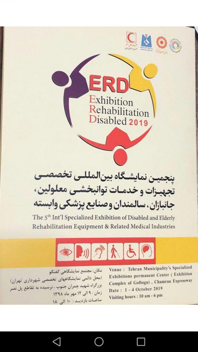 نمایشگاه بین المللی تخصصی تجهیزات و خدمات توانبخشی معلولین، جانبازان، سالمندان و صنایع پزشکی وابسته بوستان گفتگو تهران 98 پنجمین دوره