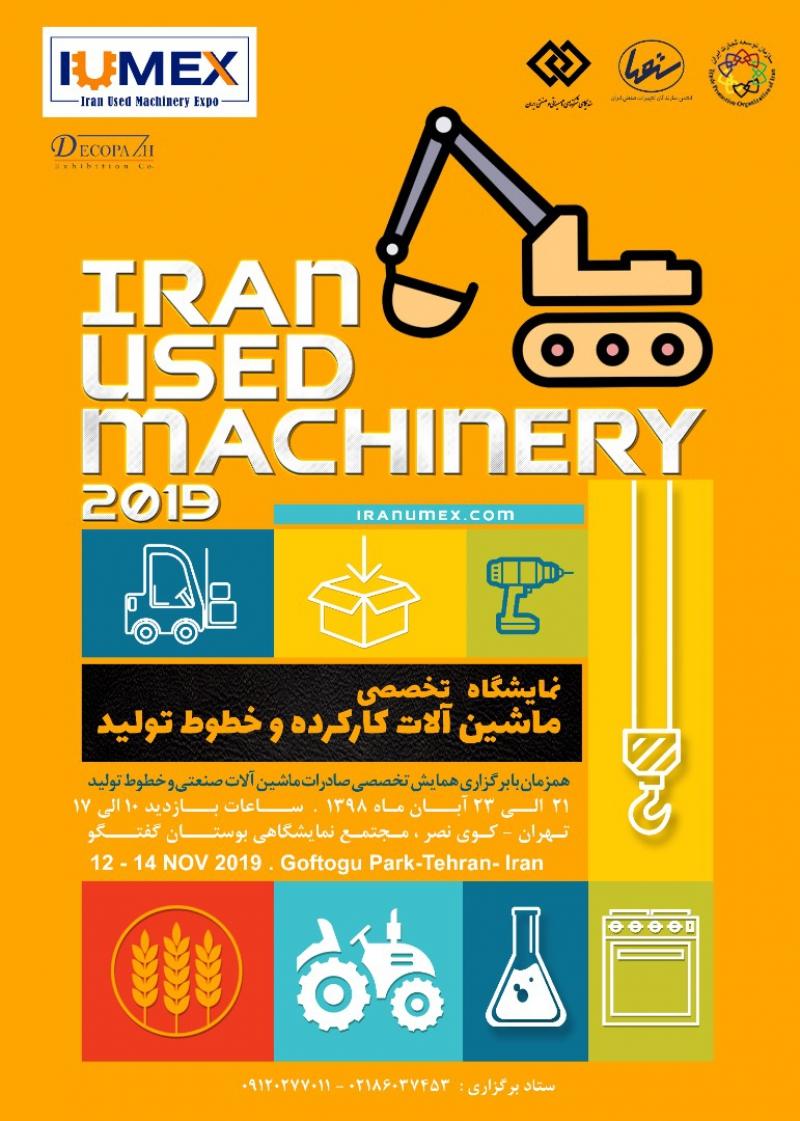 نمایشگاه تخصصی خطوط تولیدو ماشین آلات کارکرده بوستان گفتگو تهران 98