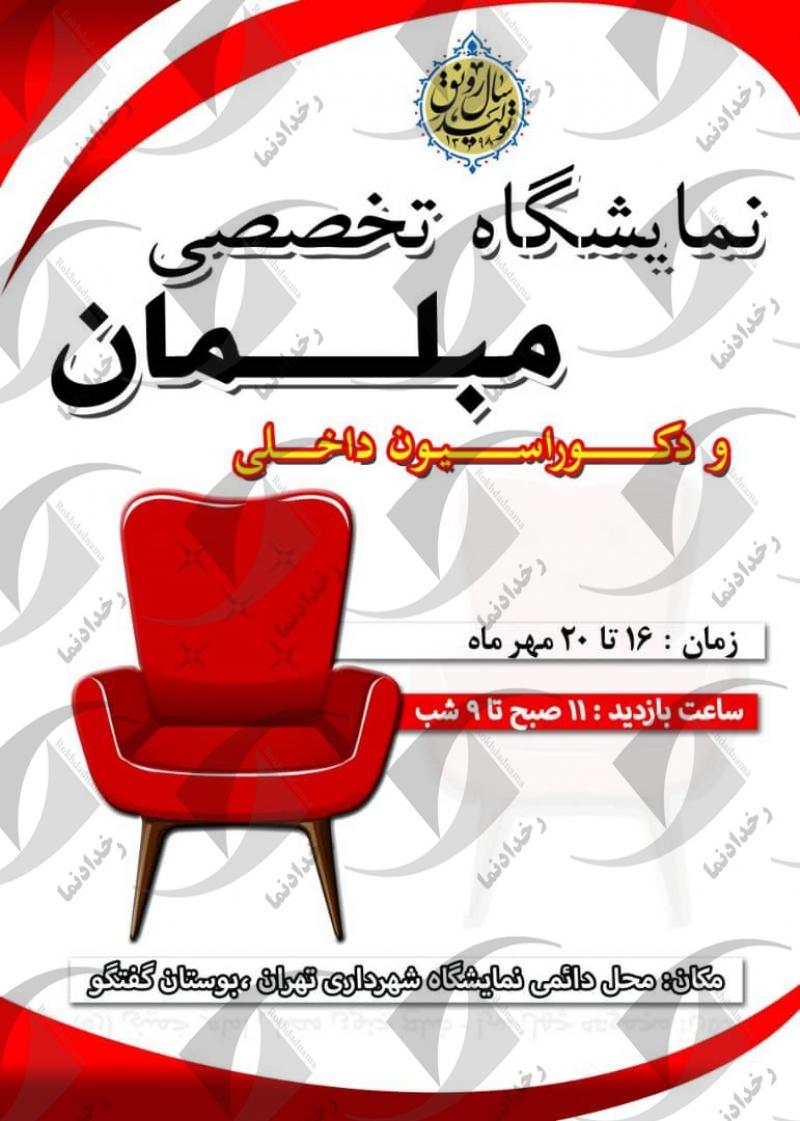 نمایشگاه تخصصی مبلمان و دکوراسیون داخلی بوستان گفتگو تهران 98