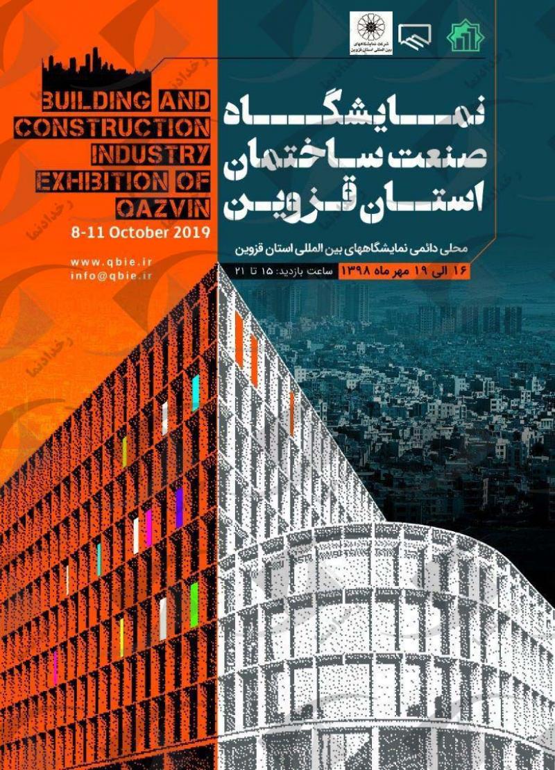 نمایشگاه صنعت ساختمان قزوین 98