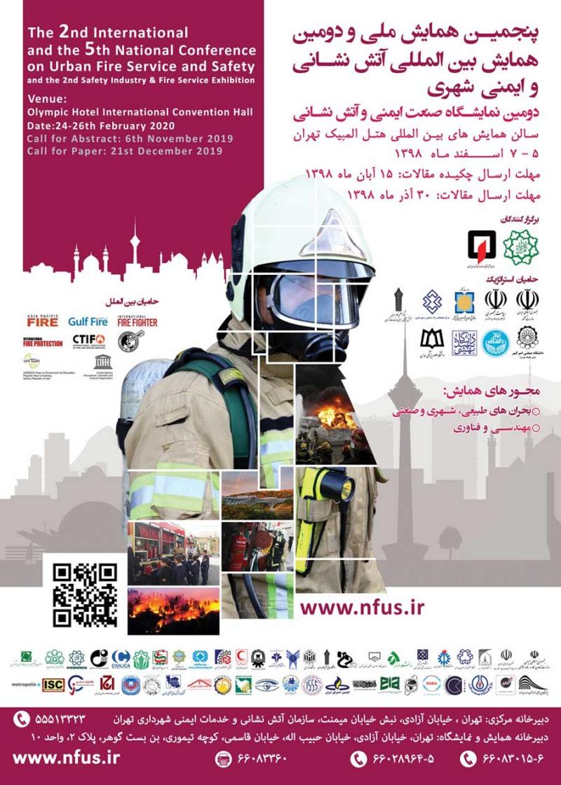 پنجمین همایش ملی و دومین همایش بین المللی  آتش نشانی و ایمنی شهری سالن همایش های هتل المپیک تهران 99