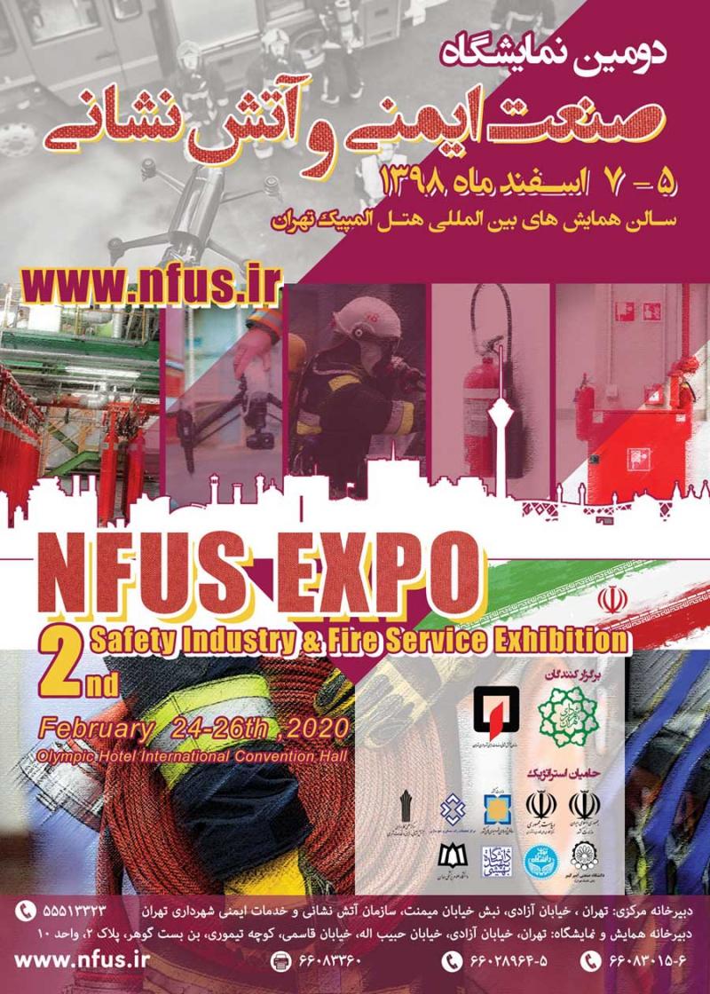 نمایشگاه بین المللی صنعت ایمنی و آتش نشانی هتل المپیک تهران 98 دومین دوره
