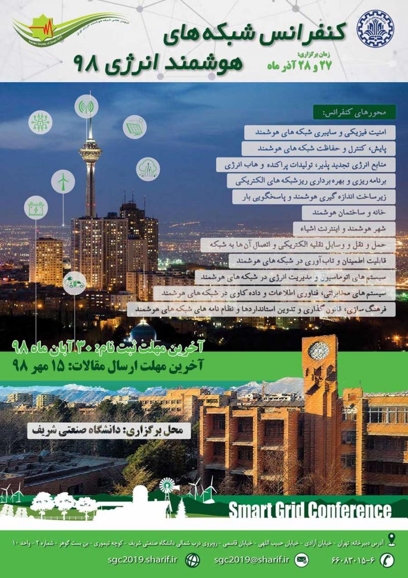 کنفرانس شبکه های هوشمند انرژی دانشگاه شریف تهران 98 نهمین دوره