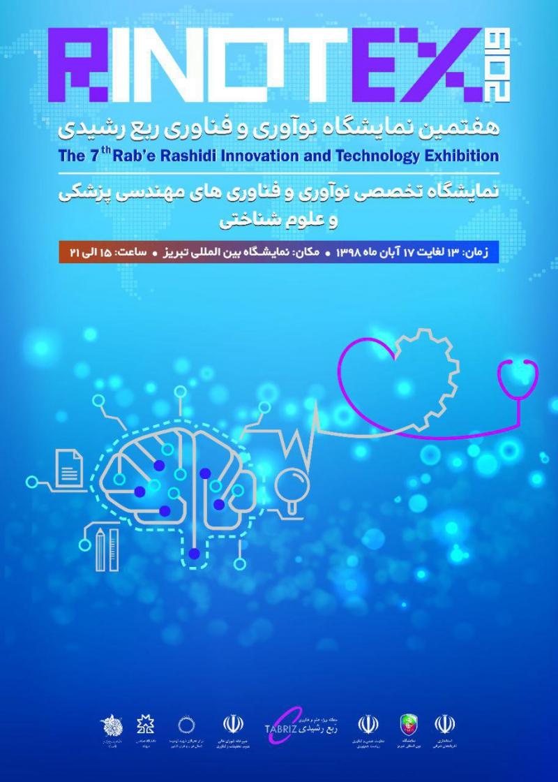 نمایشگاه نوآوری و فناوری ربع رشیدی، فناوری های مهندسی پزشکی و علوم شناختی تبریز 98 هفتمین دوره