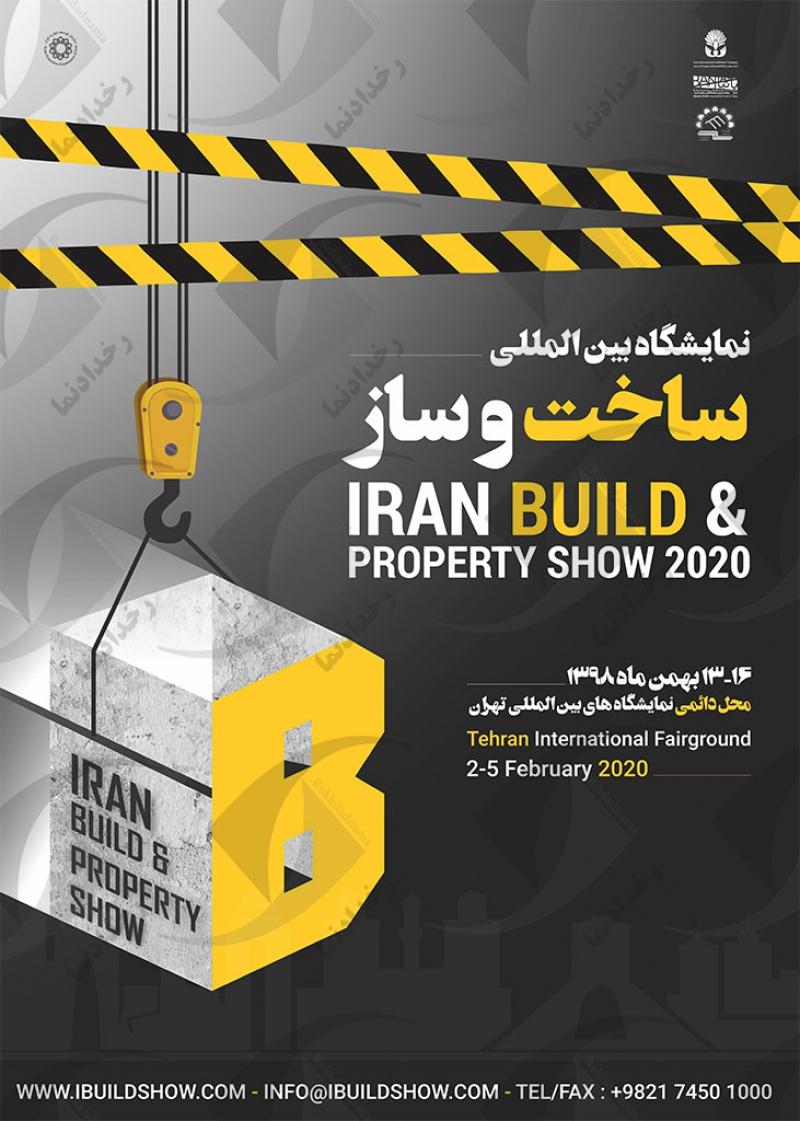 نمایشگاه بین المللی ساخت و ساز تهران 98