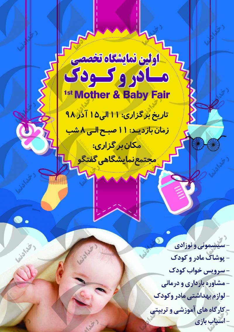 نمایشگاه تخصصی مادر و کودک بوستان گفتگو تهران 98 اولین دوره