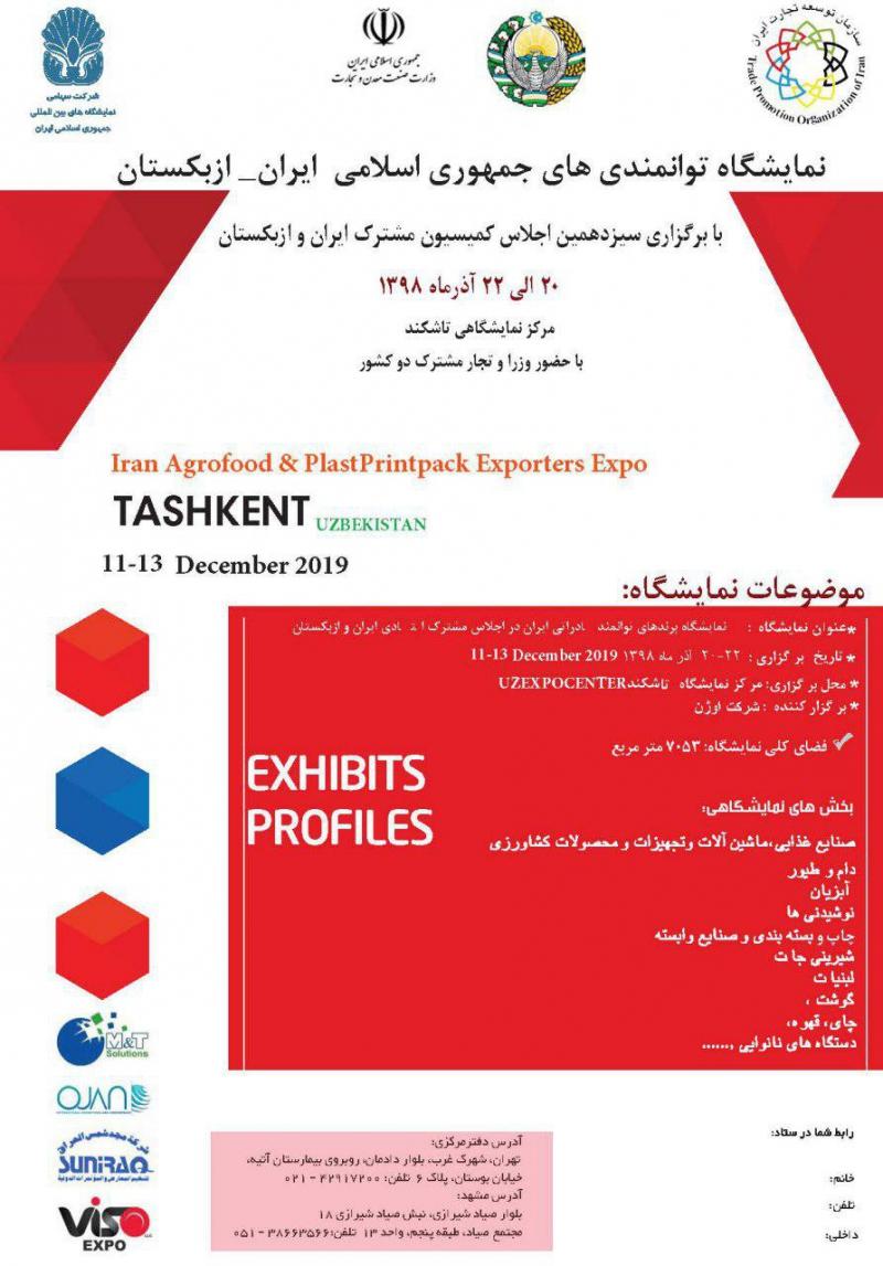 نمایشگاه توانمندی های جمهوری اسلامی ایران ازبکستان 2019