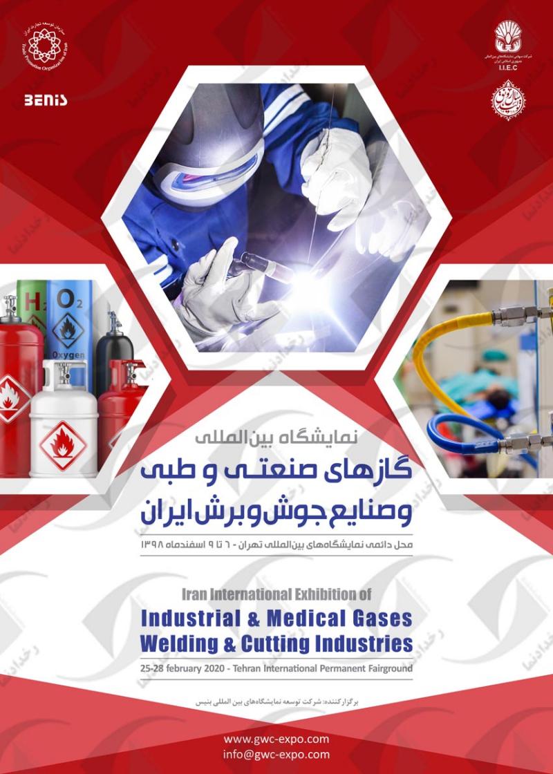 نمایشگاه بین المللی گازهای صنعتی و طبی و صنایع جوش و برش ایران تهران 98 اولین دوره