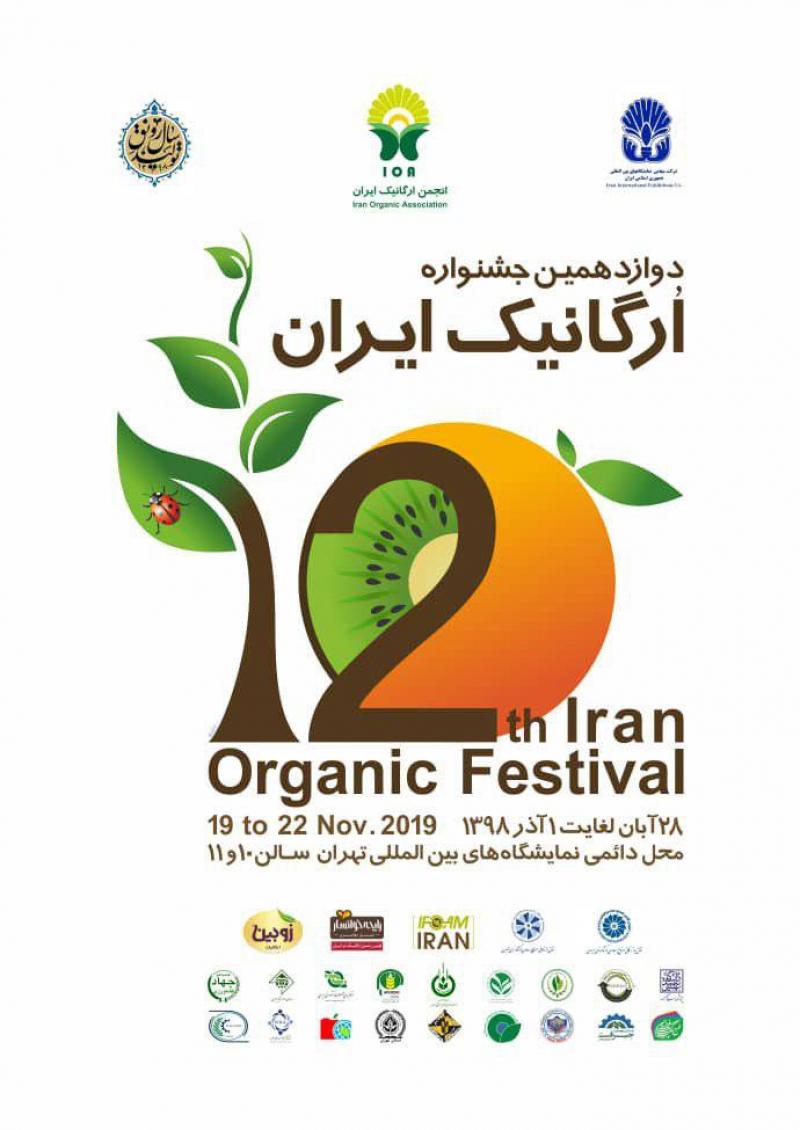 نمایشگاه و جشنواره ارگانیک ایران تهران 98 دوازدهمین دوره