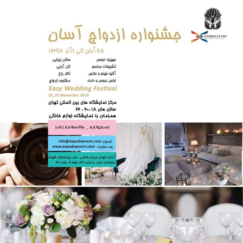 جشنواره ازدواج آسان تهران 98