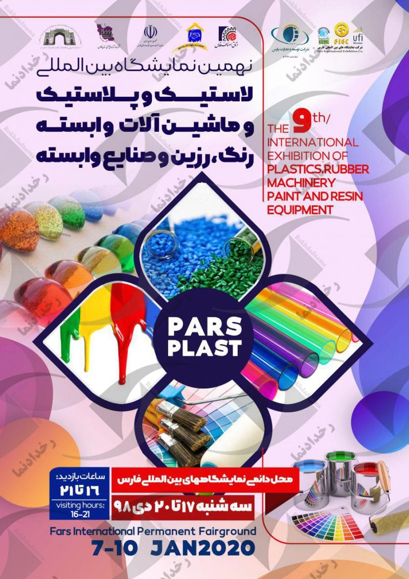 نمایشگاه لاستیک، پلاستیک و ماشین آلات وابسته شیراز 98