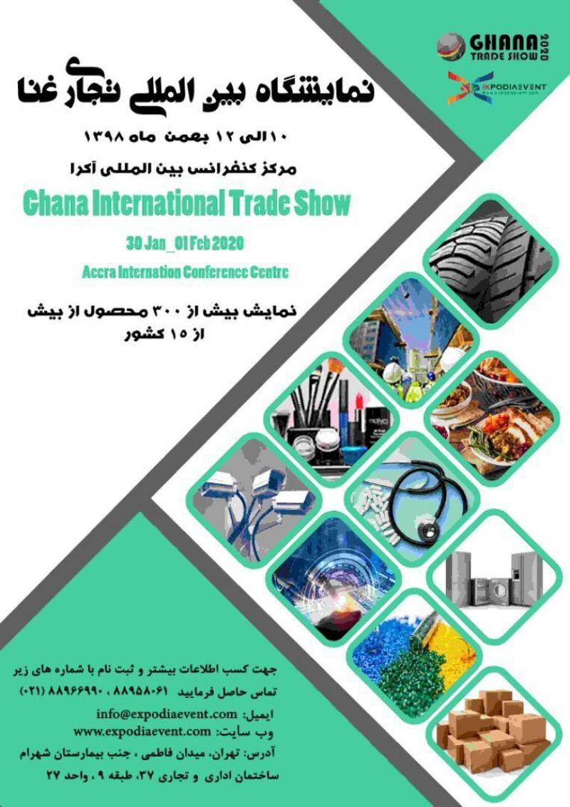 نمایشگاه بین المللی تجاری آکرا غنا 2020