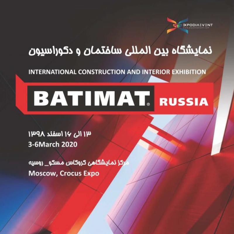 نمایشگاه بین المللی ساختمان و دکوراسیون batimat مسکو روسیه 2020