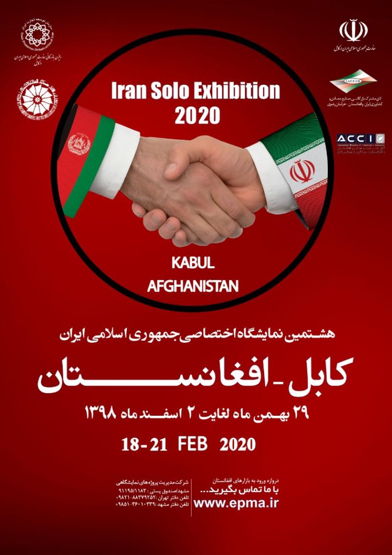 نمایشگاه اختصاصی جمهوری اسلامی ایران در کابل افغانستان 2020