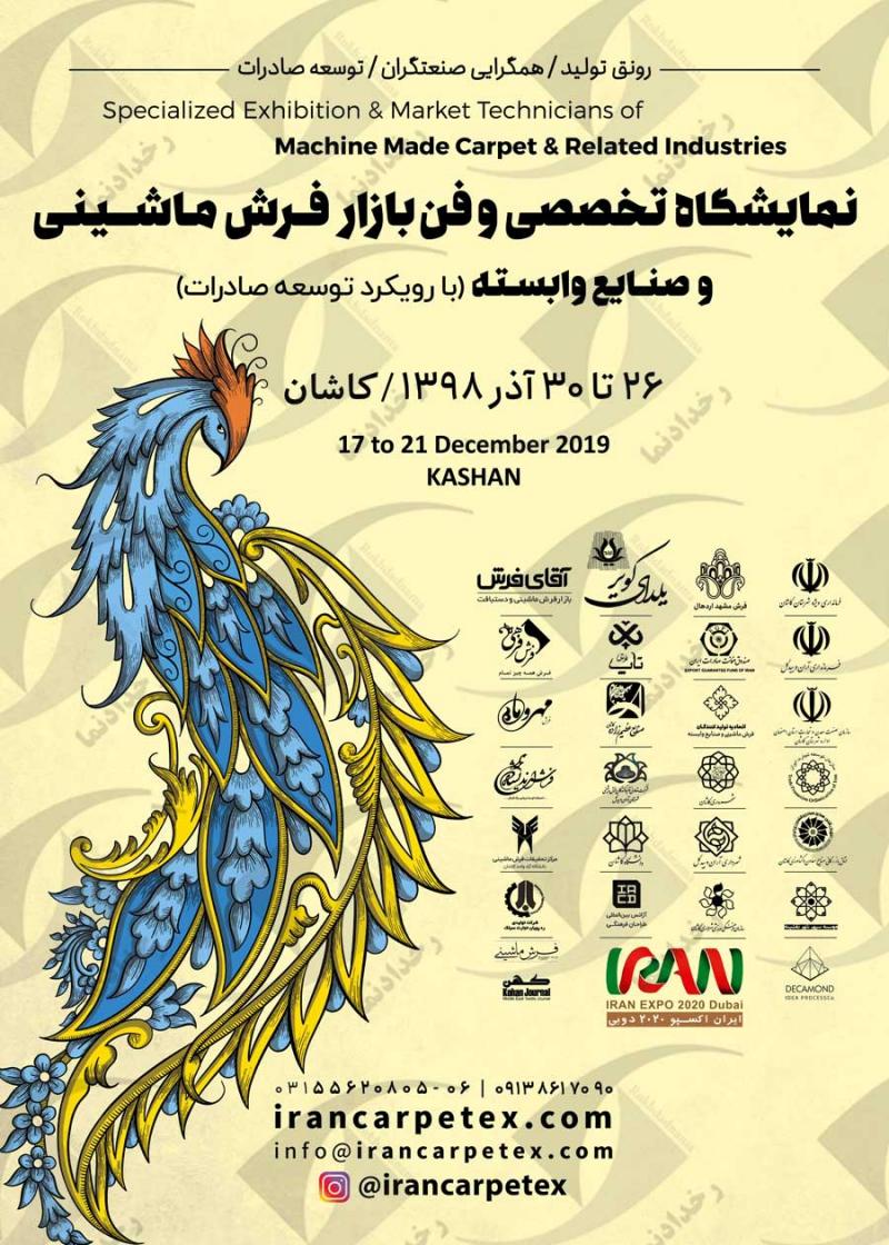 نمایشگاه تخصصی و فن بازارفرش ماشینی و صنایع وابسته کاشان 98