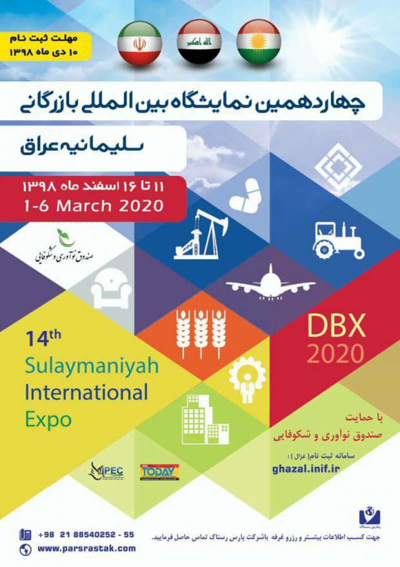 نمایشگاه بین المللی بازرگانی سلیمانیه عراق 2020