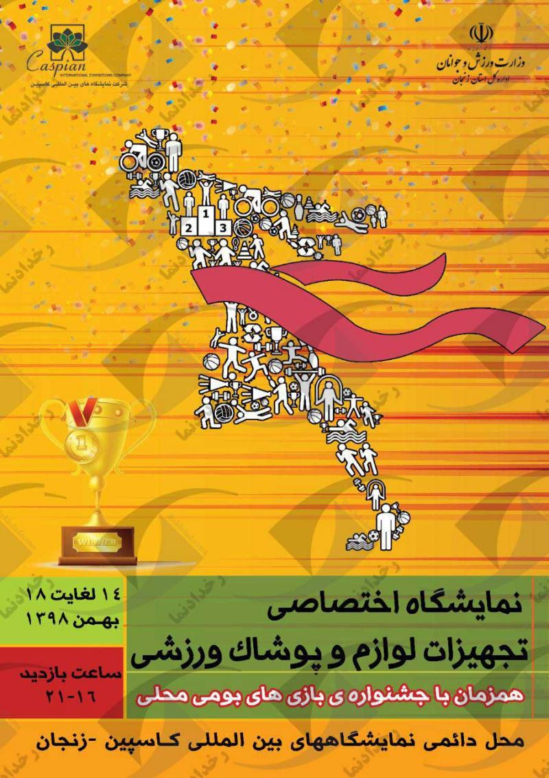 نمایشگاه تجهیزات، لوازم و پوشاک ورزشی زنجان 98