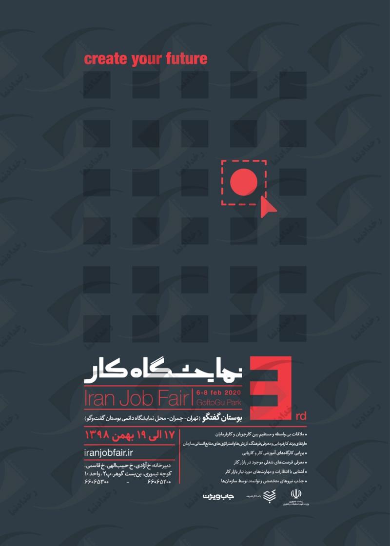 نمایشگاه کار ایران بوستان گفتگو تهران 98 سومین دوره