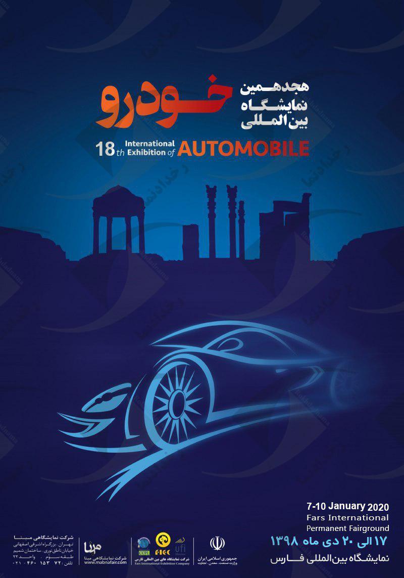 نمایشگاه بین المللی خودرو شیراز 98 هجدهمین دوره