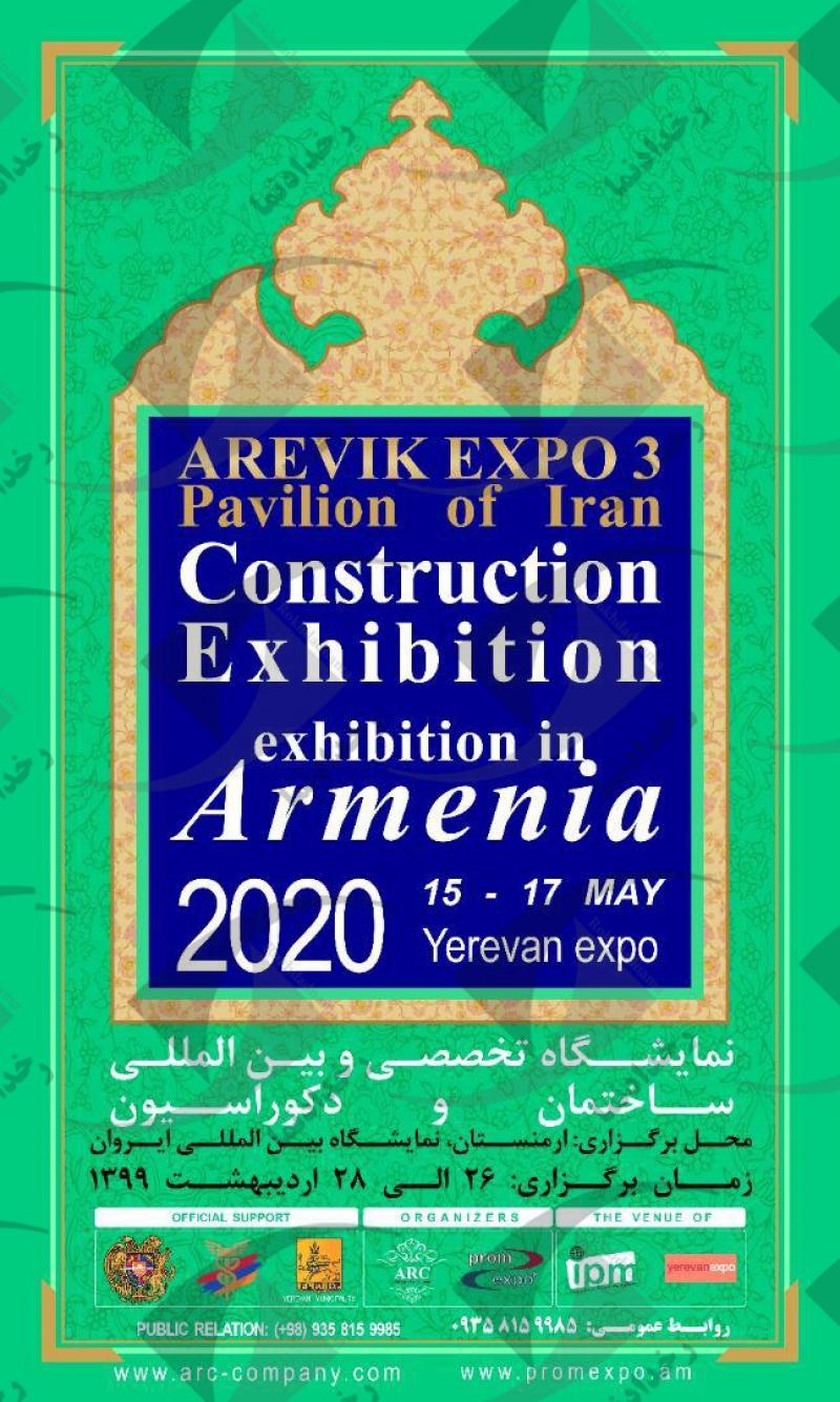 نمایشگاه تخصصی بین المللی ساختمان و دکوراسیون ایروان ارمنستان 2020