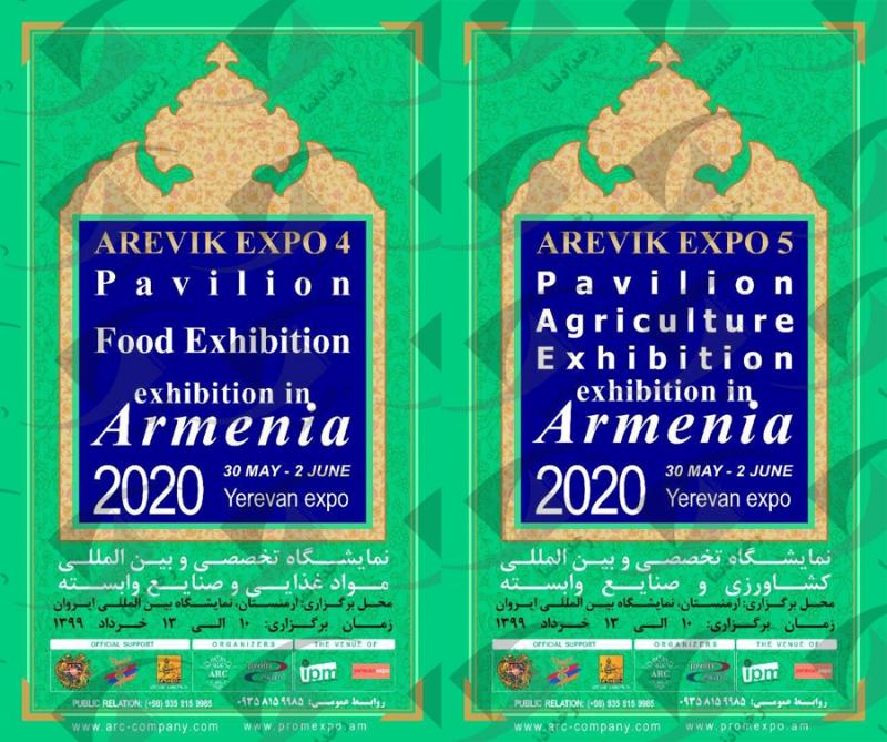 نمایشگاه تخصصی و بین المللی مواد غذایی و صنایع وابسته ایروان ارمنستان 2020