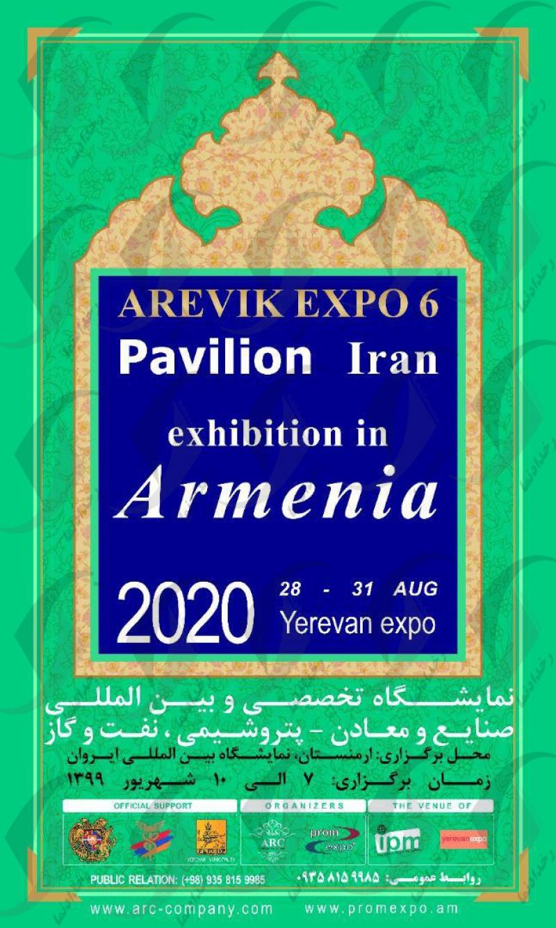 نمایشگاه تخصصی و بین المللی صنعت و معدن، پتروشیمی و نفت و گاز ایروان ارمنستان 2020