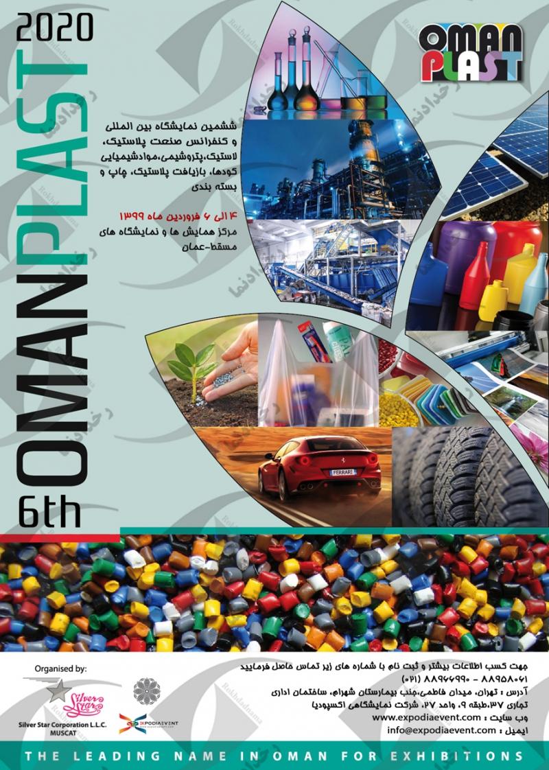 نمایشگاه صنعت پلاستیک مسقط عمان 2020