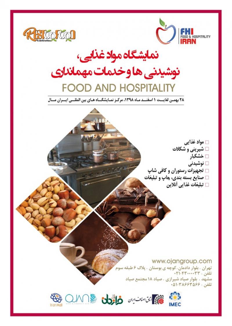 نمایشگاه مواد غذایی، نوشیدنی ها و خدمات مهمان داری ایران مال تهران 98