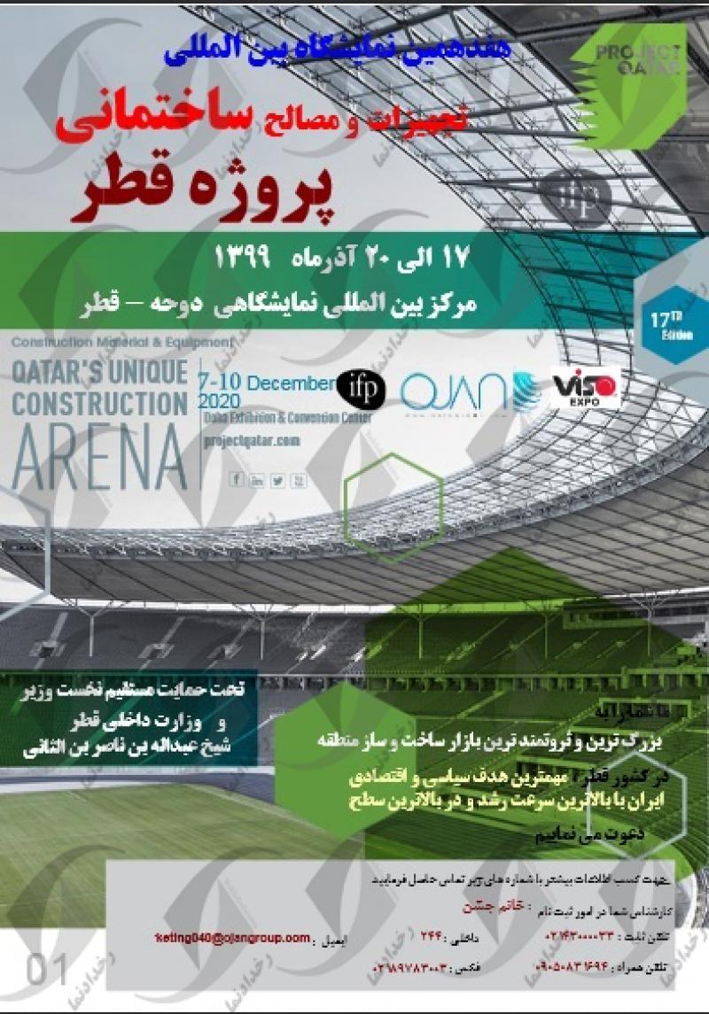 نمایشگاه بین المللی تجهیزات و مصالح ساختمانی پروژه دوحه قطر 2020هفدهمین دوره