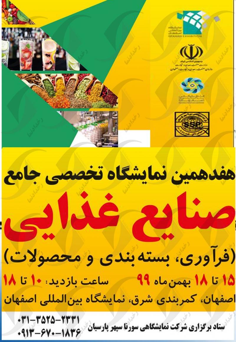 نمایشگاه تخصصی جامع صنایع غذایی، فرآوری، بسته بندی و محصولات مرتبط اصفهان 99 هفدهمین دوره