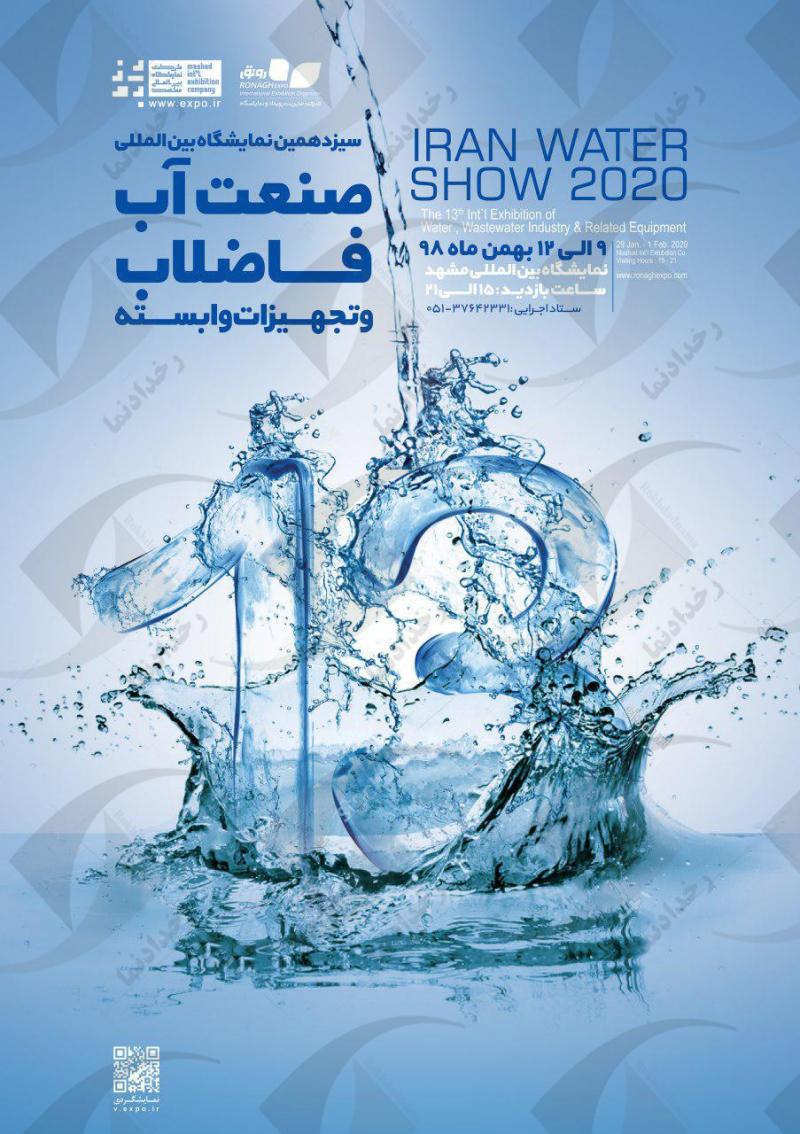 نمایشگاه بین المللی صنعت آب ، فاضلاب و تجهیزات وابسته مشهد 98 سیزدهمین دوره
