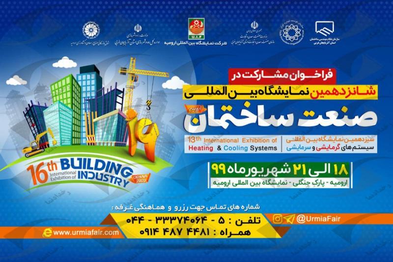 نمایشگاه بین المللی صنعت ساختمان و سیستم های سرمایشی و گرمایشی ارومیه 99 شانزدهمین دوره