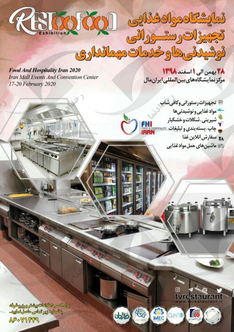 نمایشگاه تجهیزات رستورانی هتلی و صنایع وابسته ایران مال تهران 98