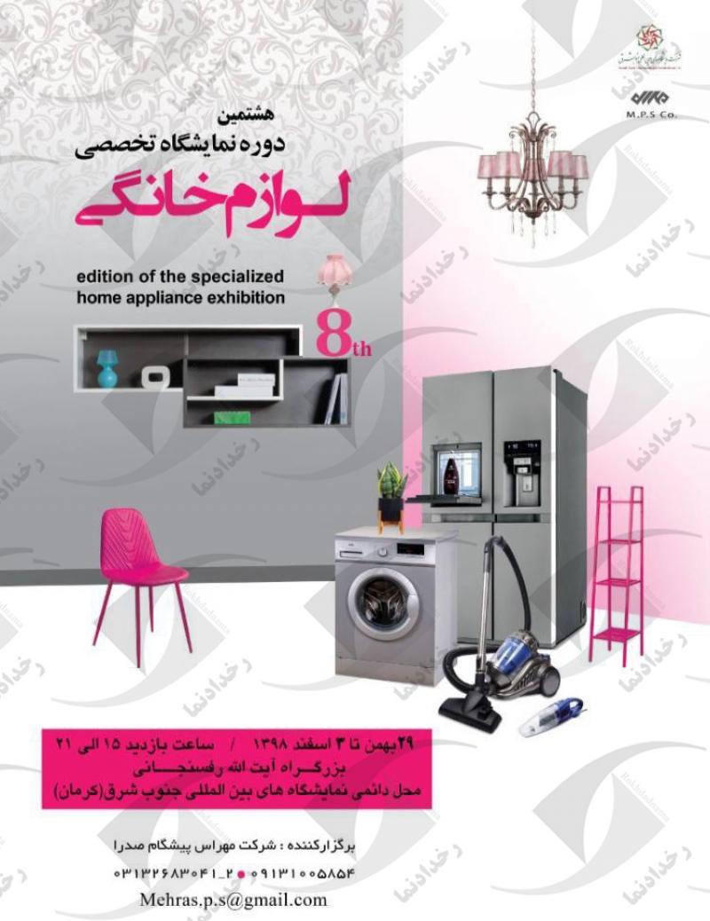 نمایشگاه لوازم خانگی کرمان 98 هشتمین دوره