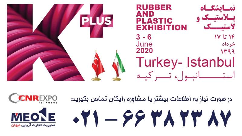 نمایشگاه پلاستیک و لاستیک استانبول ترکیه 2020
