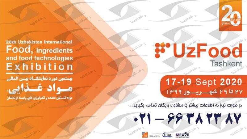 نمایشگاه بین المللی مواد غذایی، مواد تشکیل دهنده و  تکنولوژی های وابسته ازبکستان 2020