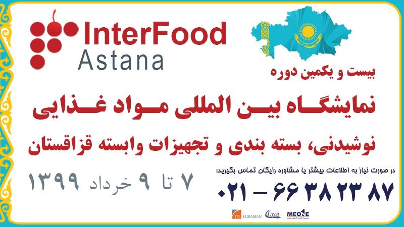 نمایشگاه بین المللی مواد غذایی، نوشیدنی، بسته بندی و تجهیزات وابسته آستانه قزاقستان 2020