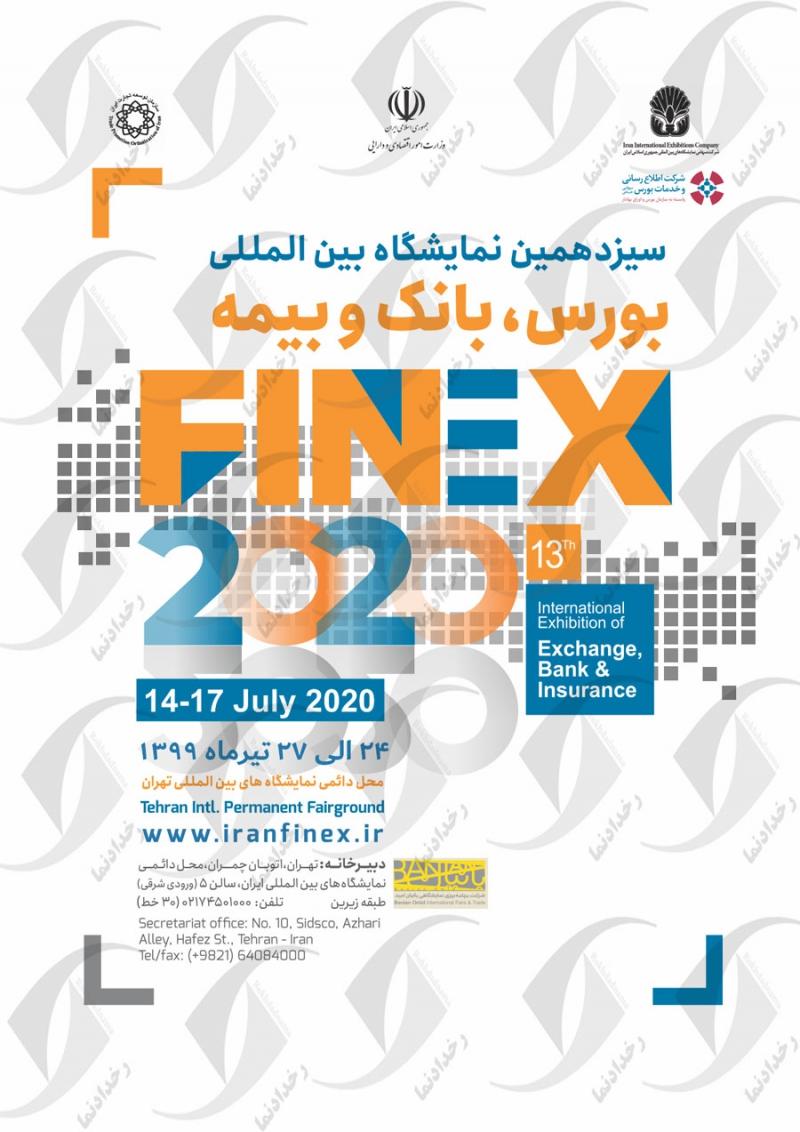 نمایشگاه بین المللی بورس، بانک و بیمه تهران 99 سیزدهمین دوره