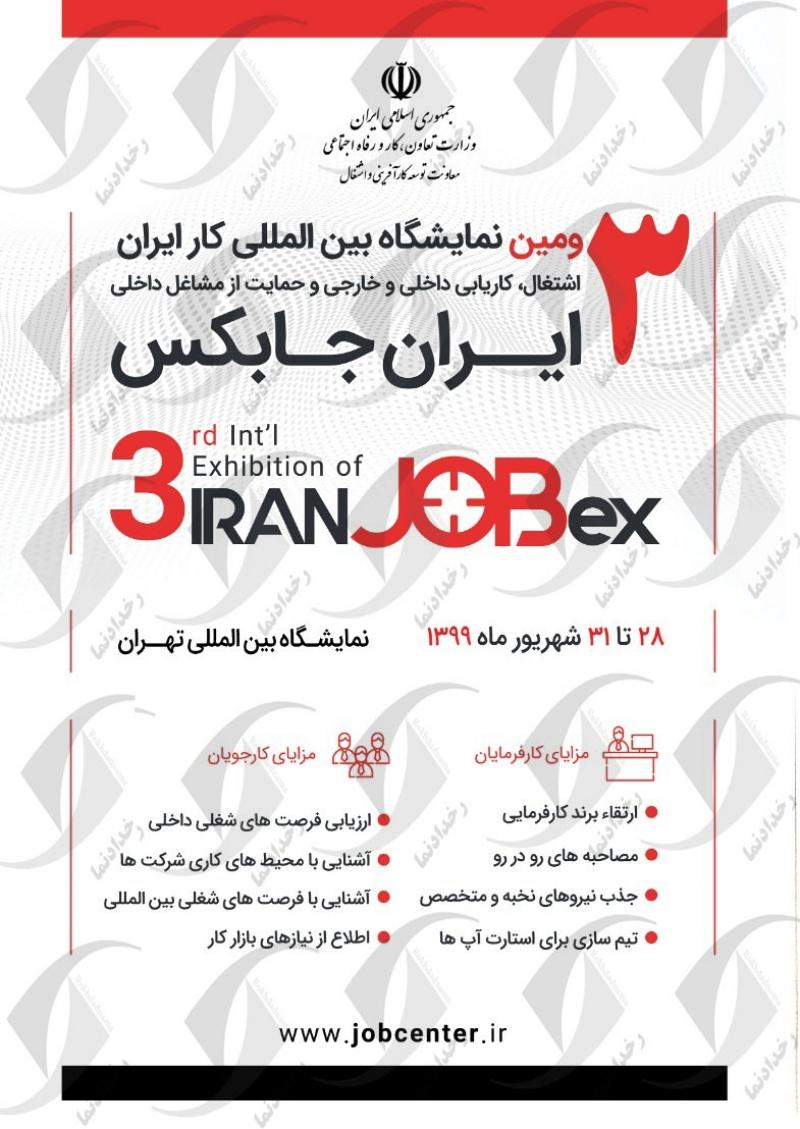 نمایشگاه بین المللی ایران جابکس، کار ایران تهران 99 سومین دوره