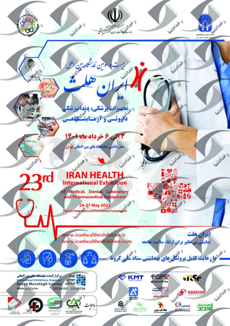 نمایشگاه بین المللی ایران هلث، تجهیزات پزشکی، دندانپزشکی، آزمایشگاهی و دارویی تهران 1400 بیست و سومین دوره