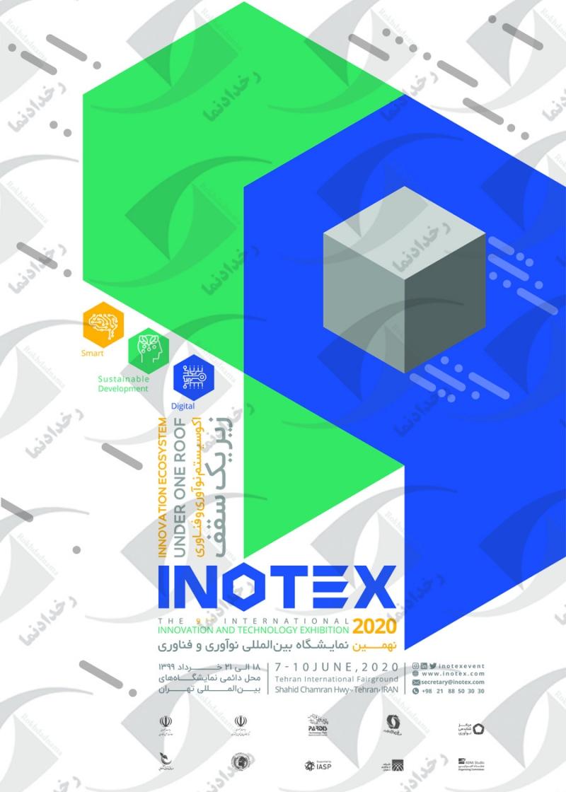 نمایشگاه بین المللی فناوری و نوآوری تهران 99 نهمین دوره