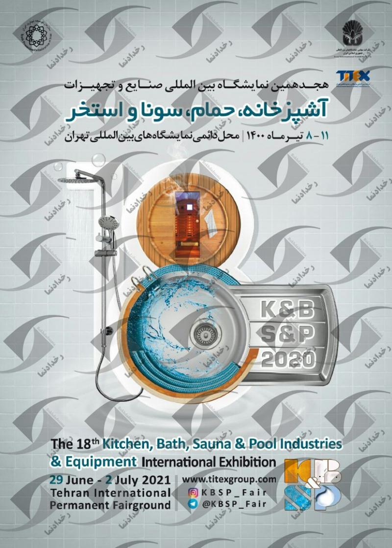 نمایشگاه بین المللی صنایع و تجهیزات آشپزخانه، حمام، سونا و استخر تهران 99 هجدهمین دوره